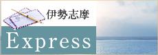 伊勢志摩Express